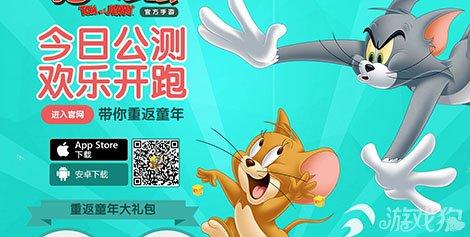動漫 貓和老鼠 手游角色