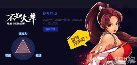 kof98不知火舞连招