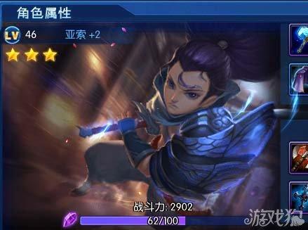 撸神联盟剑豪亚索紫色二阶套装详解