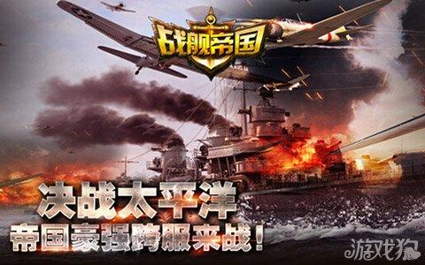 资源帝国txt_轰炸珍珠港战舰帝国二战冷知识分享