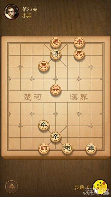 天天象棋第二十三关卡的通关分享