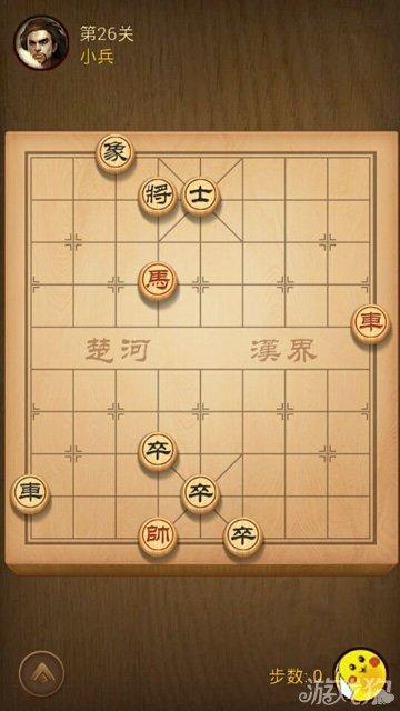 天天象棋多方位解说第二十六关过关技巧