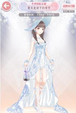 奇迹暖暖夏天是裙子的季节主题搭配分析