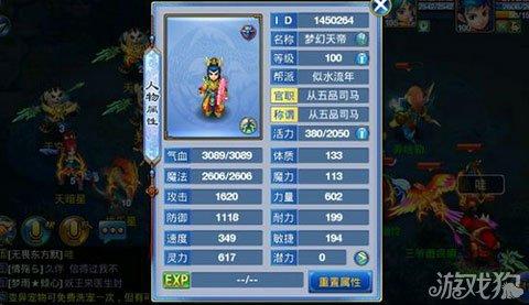 神武2手游幻想竞赛调整必备新手解析帮派攻略攻略飞仙图片