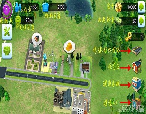 模拟城市建造新手入门之游戏界面介绍图片