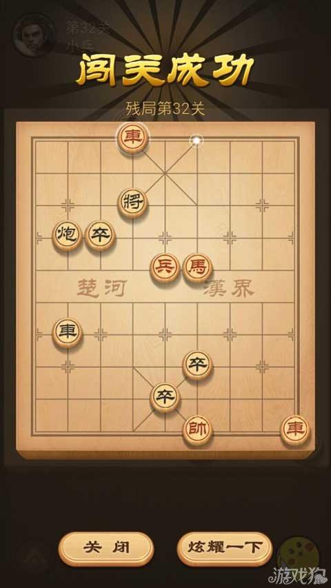 天天象棋9关胜利图片_天天象棋第三十二关的通过方式阐述_天天象棋
