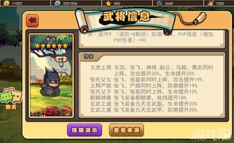 而马超的获取是在英雄传奇当中,刘备的获取难度稍微