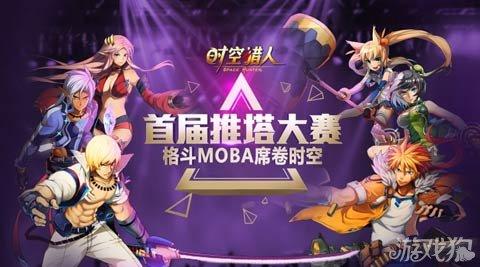 此次赛事采用创新的格斗MOBA概念