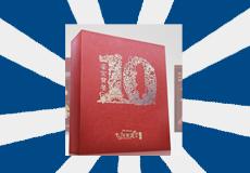 十年庆客户端礼盒