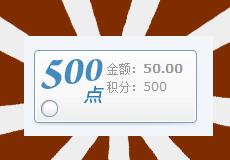网易点卡500点