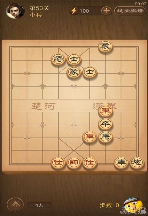 天天象棋第53关通关走法详解