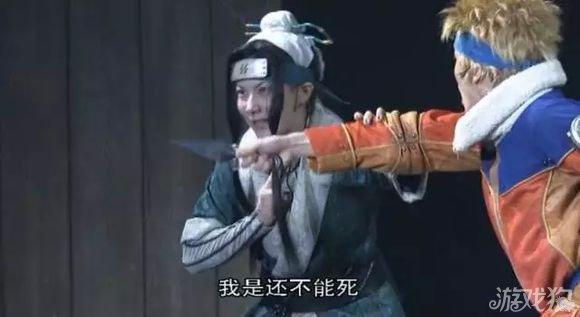 舞台剧全球首映火影忍者第一篇剧景截图曝光