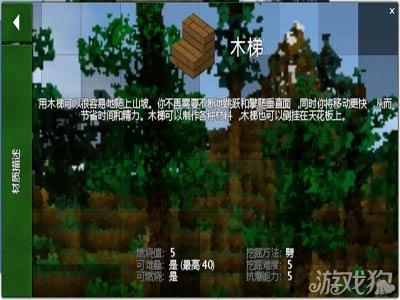 生存战争木梯制作方法简单介绍