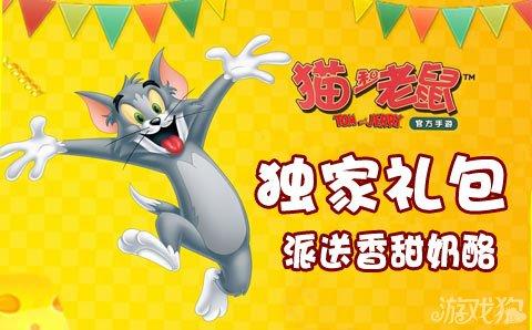 猫和老鼠钜惠独家礼包派送香甜奶酪