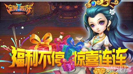 全民西游2中秋节游戏活动公告