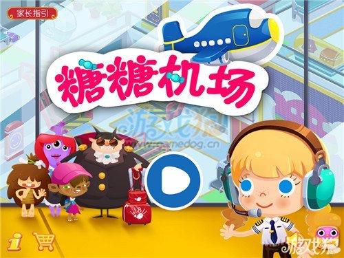 小游戏_糖糖机场金币解锁小游戏方法说明