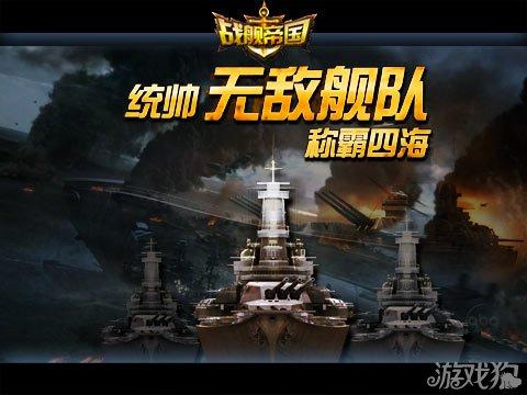 战舰帝国重阳节礼包