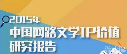 网文读者46 玩手游65 会付费 2015年中国网络文学报告