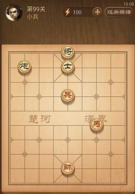 天天象棋楚汉争霸第99关通过心得分析