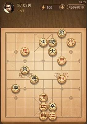 天天象棋楚汉争霸第108关怎么过说明
