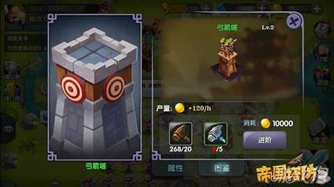 帝国塔防3防御塔双重戒备