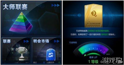 fifa online3手游