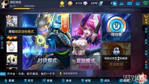 王者荣耀安卓区部分玩家更新异常内容详解