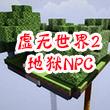 我的世界地狱次元NPC 虚无世界2地狱有哪些NPC