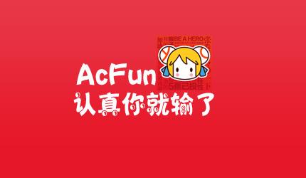 acfun 官网_acfun手机网页版_acfun网页版_acfun弹幕视频网官网