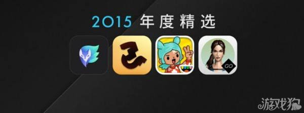 App Store 的 2015 年度精选