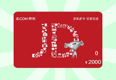2000元京东购物卡