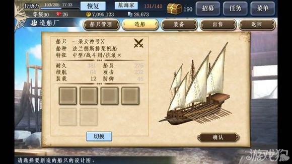 大航海時代V本次挖掘戰心得淺談
