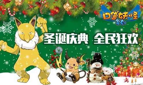 口袋妖怪复刻圣诞闪光超力王来袭