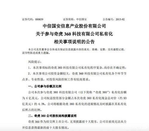 中信国安公告