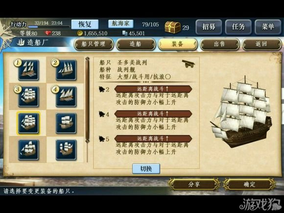 大航海時代V挖掘戰的一點小體會