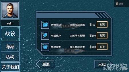 末日孤舰四款豪华战舰详细剖析
