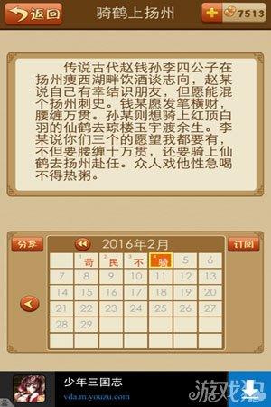 看图猜成语骑鹤上扬州成语典故分享