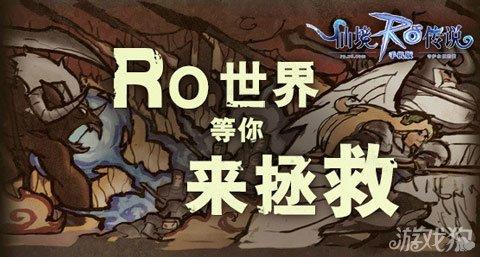 仙境传说RO手机版那些你不知道的RO世界观