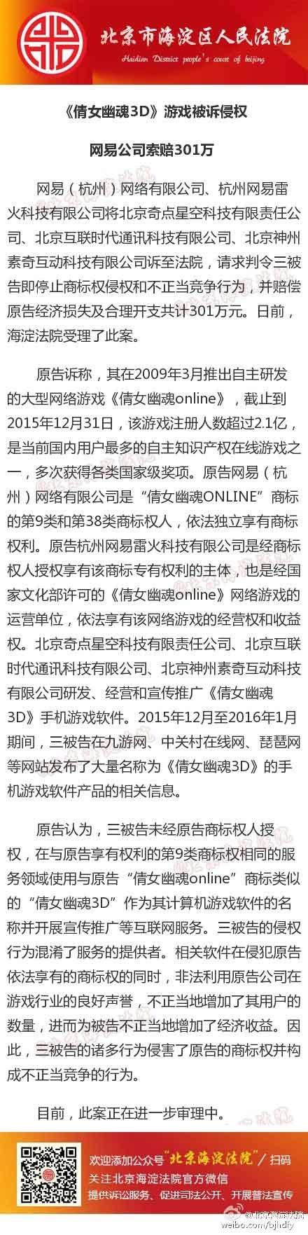 北京海淀法院微博公告