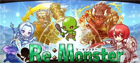 re monster怪物转生