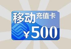 500元移动充值卡