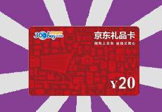 20元京东购物卡