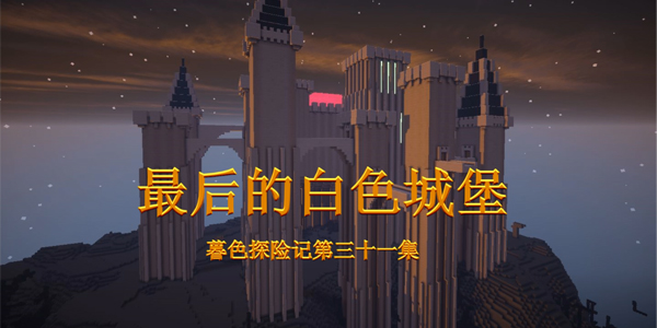 我的世界发现史前巨人 来到最后的城堡