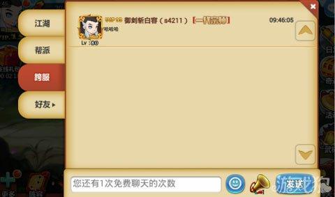 江湖侠客令跨服聊天上线 突破服务器壁垒