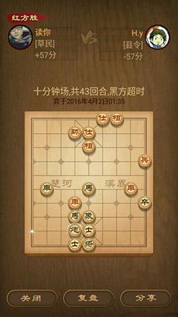 天天象棋对方超时却判己方失败解析