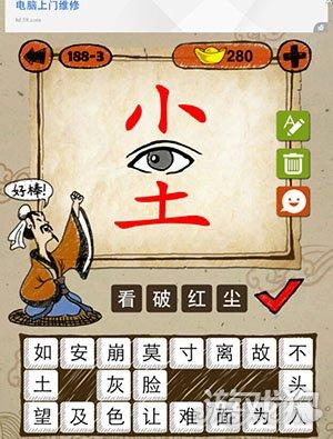 眼睛成语玩命猜是什么成语_11道看图猜成语游戏,最后一张全猜出来的,智商180