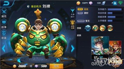 王者荣耀刘禅5v5解析 击飞眩晕两不误
