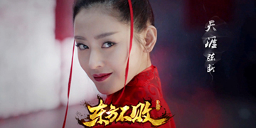 今日豪情公测 主题金曲MV动情首发