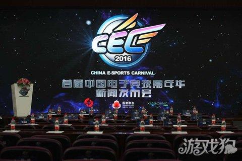 国家体育总局宣布学院国家级电竞嘉年华(CEC武汉首届马术图片
