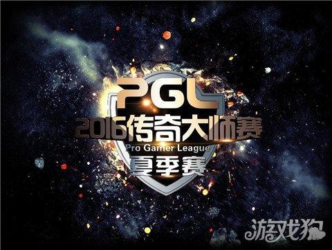 PGL2016夏季赛Dota2公开赛火热进行中